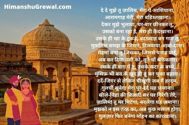 Poem on Independence Day in Hindi for Nursery Class