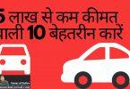 10 Best Cars Under 5 Lakhs