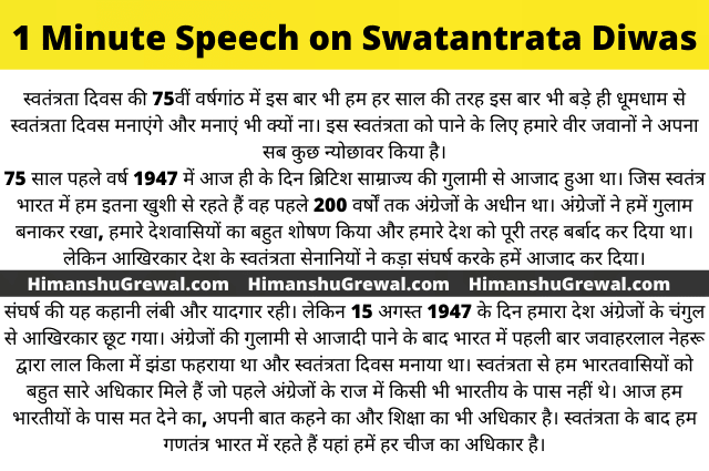 Speech on Swatantrata Diwas Independence Day in Hindi.ly/2BokL5n