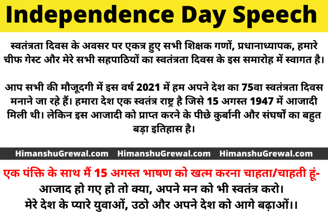 Hindi Speech on Independence Day 15 August
