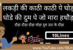 Lakdi Ki Kathi Lyrics in Hindi