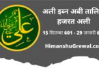 Hazrat Ali Jayanti