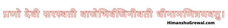 प्रणो देवी सरस्वती वाजेभिर्वजिनीवती धीनामणित्रयवतु