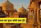 इंडिया का फुल फॉर्म