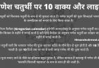 10 Lines on Ganesh Chaturthi in Hindi