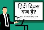 हिंदी दिवस कब है?